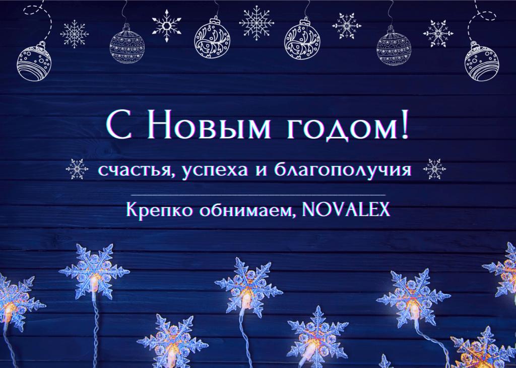 коллектив юридической компании NovaLex поздравляет с наступающими праздниками! 🎄