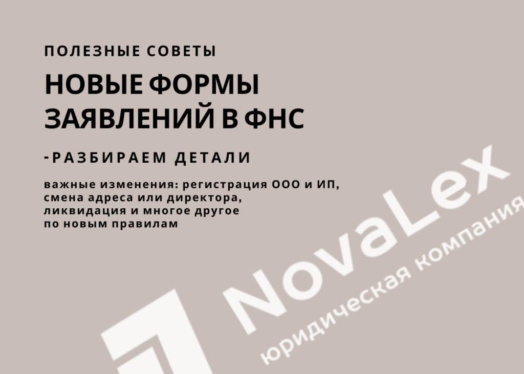 НОВЫЕ ФОРМЫ ЗАЯВЛЕНИЙ В ФНС с 25.11.2020 г.