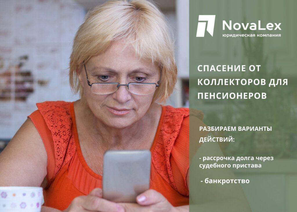 ⚡ Спасение от коллекторов для пенсионеров. Миф или реальность?