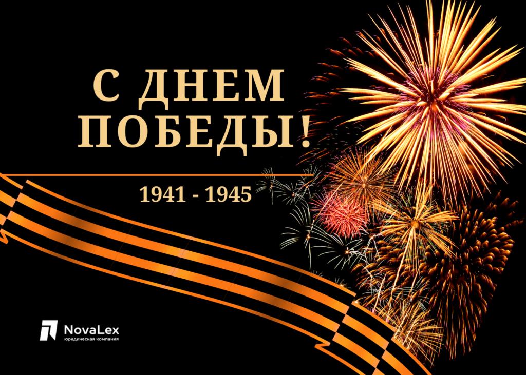 Коллектив NovaLex поздравляет с 9 мая!