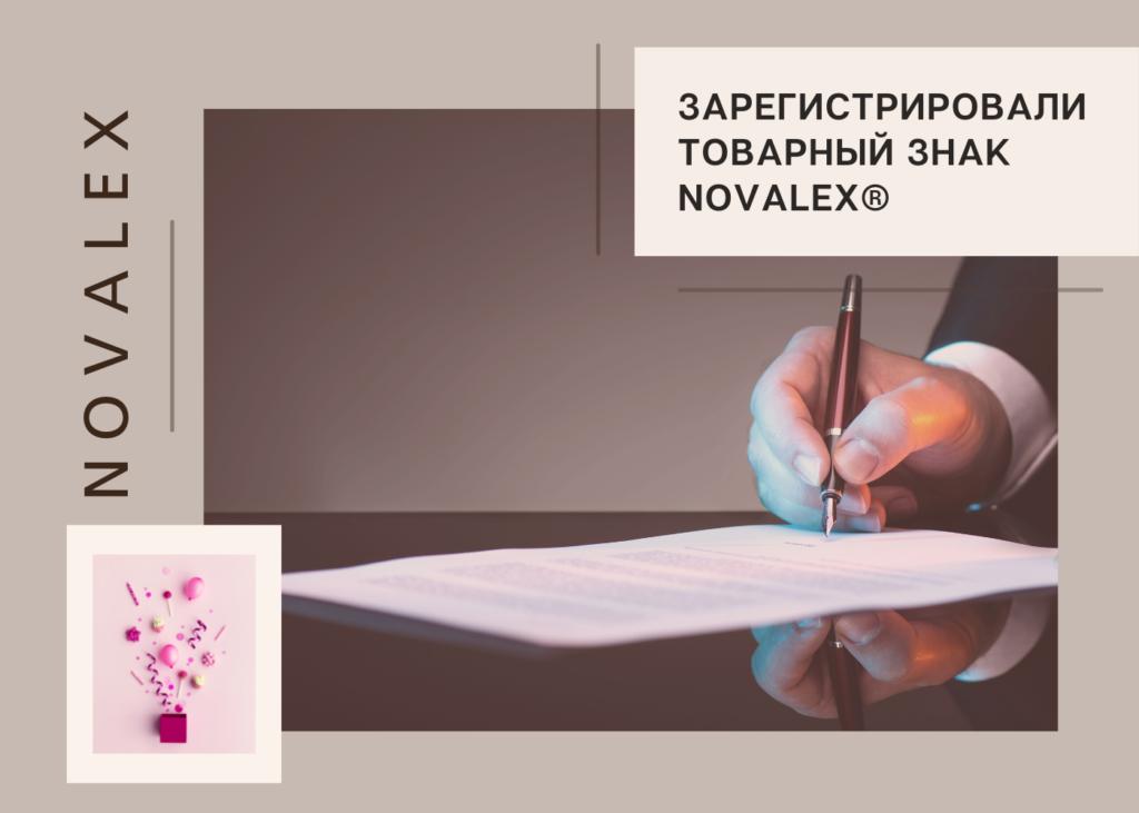 Мы зарегистрировали свой товарный знак NovaLex®!😎
